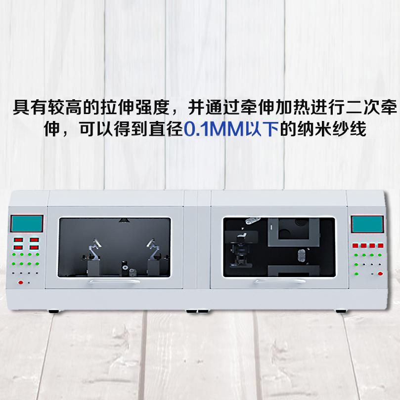 静电纺丝纱线实验室设备
