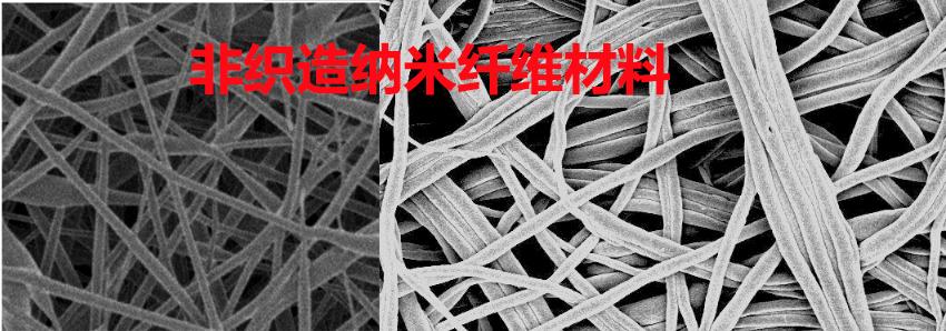 非织造纳米纤维材料