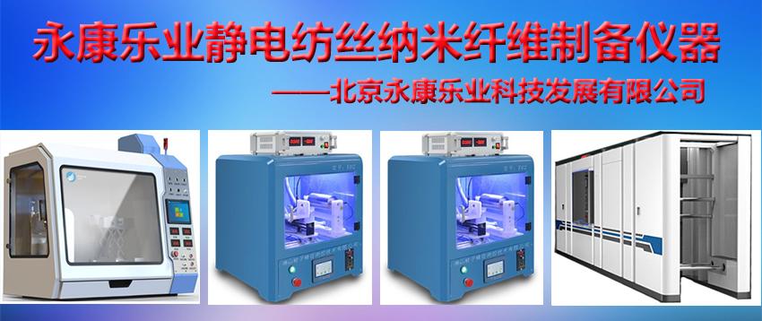 静电纺丝纳米纤维制备设备